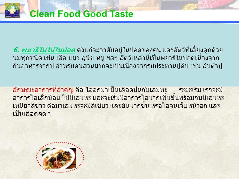 PERCENTAGE Clean Food Good Taste 6. พยาธิใบไม้ในปอด ตัวแก่จะอาศัยอยู่ในปอดของคน และสัตว์ที่เลี้ยงลูกด้วย นมทุกชนิด เช่น เสือ แมว สุนัข หมู ฯลฯ สัตว์เห