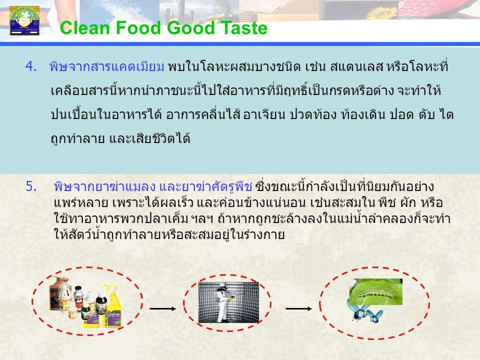 PERCENTAGE Clean Food Good Taste 4. พิษจากสารแคดเมียม พบในโลหะผสมบางชนิด เช่น สแตนเลส หรือโลหะที่ เคลือบสารนี้หากนำภาชนะนี้ไปใส่อาหารที่มีฤทธิ์เป็นกรด