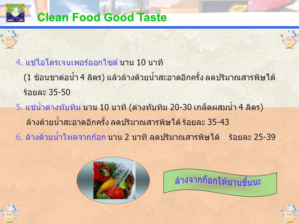 PERCENTAGE Clean Food Good Taste 4. แช่ไอโดรเจนเพอร์ออกไซด์ นาน 10 นาที (1 ช้อนชาต่อน้ำ 4 ลิตร) แล้วล้างด้วยน้ำสะอาดอีกครั้ง ลดปริมาณสารพิษได้ ร้อยละ