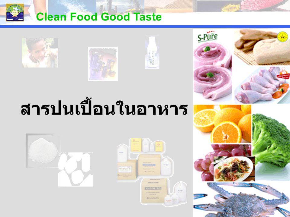 PERCENTAGE Clean Food Good Taste 1.โรคที่เกิดจากอาหารเป็นพิษจาก เชื้อ คลอสตรีเดียม พบได้ ทั่วไปในพื้นดิน ฝุ่นละอองต่าง ๆ ผัก ผลไม้กระป๋อง ผู้ป่วยมักมีอาการ อ่อนเพลีย ปวดศีรษะ ท้องผูก ถ้าอาการเป็นมากจะทำให้เสียชีวิตได้ 2.โรคอาหารเป็นพิษจาก เชื้อ สแต๊ปฟิโลคอคคัส ซึ่งพบได้ตาม ฝีหนอง เสมหะ ในลำคอ และฝุ่นละออง ในอาหารที่พบเป็นส่วนมาก คือ ขนมหวาน ขนมจีน หมูแฮม แซนวิช สลัด รวมทั้งอาหารที่ผลิต จากนม ผู้ที่ป่วยส่วนมากจะมีอาการคลื่นไส้อาเจียนรุนแรง ปวดบิดใน ท้อง และถ่ายเป็นน้ำ โรคที่เกิดจากพิษของเชื้อแบคทีเรีย
