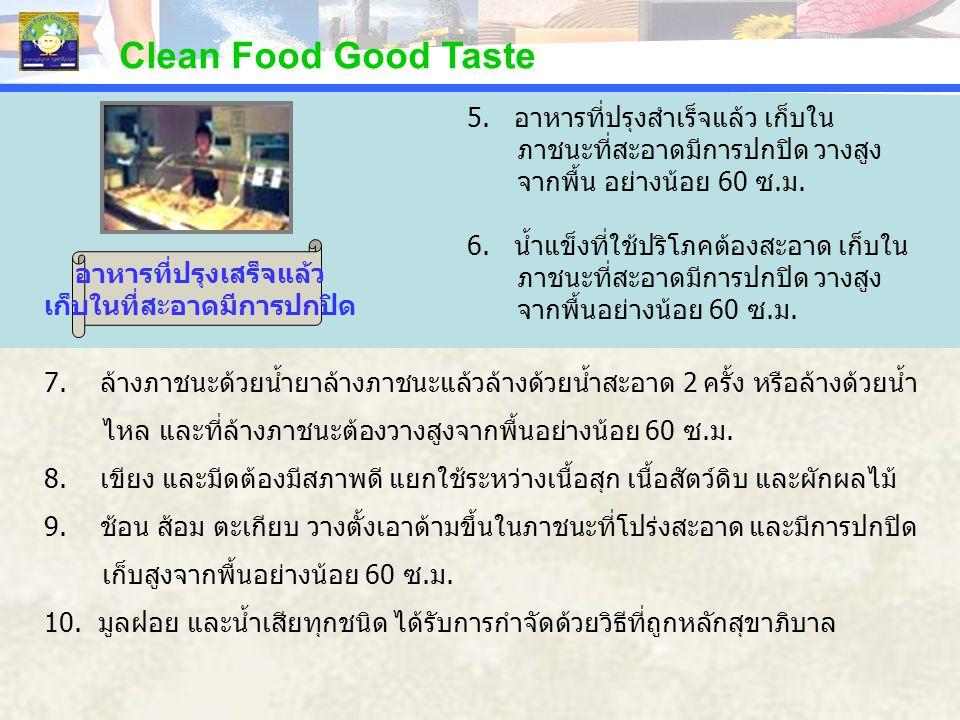 PERCENTAGE Clean Food Good Taste 7. ล้างภาชนะด้วยน้ำยาล้างภาชนะแล้วล้างด้วยน้ำสะอาด 2 ครั้ง หรือล้างด้วยน้ำ ไหล และที่ล้างภาชนะต้องวางสูงจากพื้นอย่างน