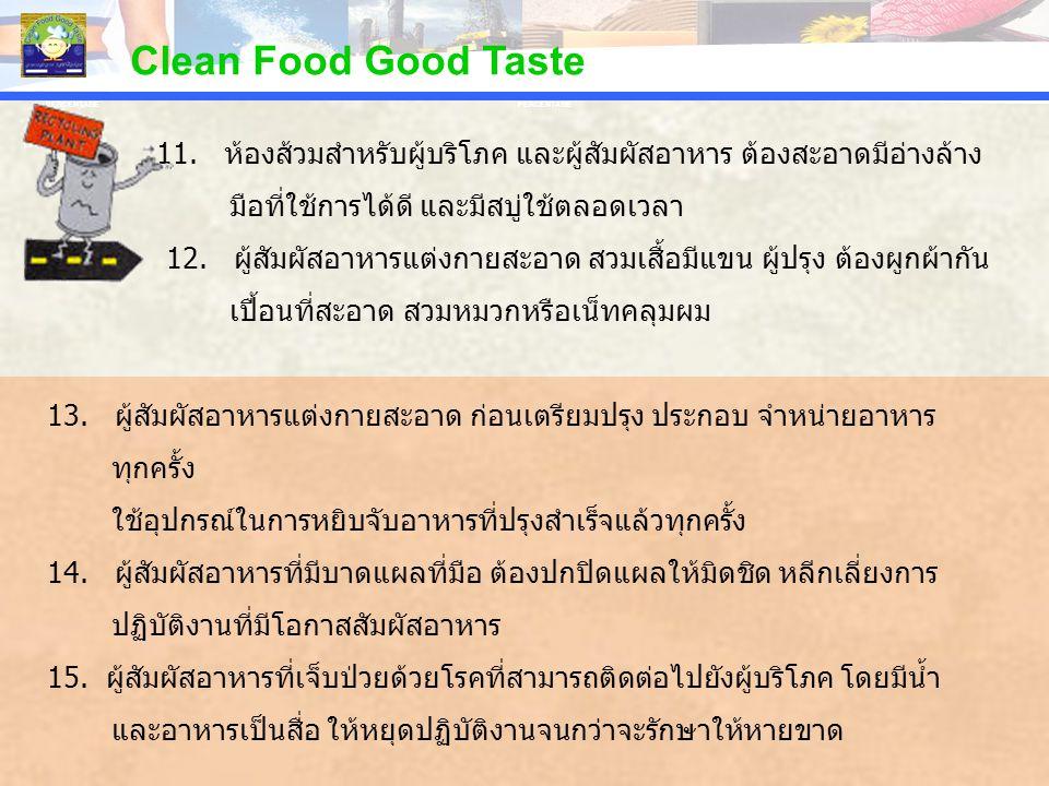PERCENTAGE Clean Food Good Taste 11. ห้องส้วมสำหรับผู้บริโภค และผู้สัมผัสอาหาร ต้องสะอาดมีอ่างล้าง มือที่ใช้การได้ดี และมีสบู่ใช้ตลอดเวลา 12. ผู้สัมผั
