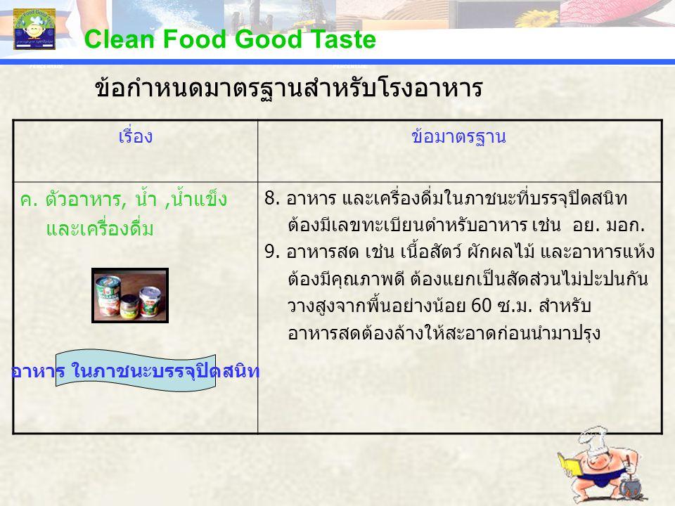 PERCENTAGE Clean Food Good Taste เรื่องข้อมาตรฐาน ค. ตัวอาหาร, น้ำ,น้ำแข็ง และเครื่องดื่ม 8. อาหาร และเครื่องดื่มในภาชนะที่บรรจุปิดสนิท ต้องมีเลขทะเบี