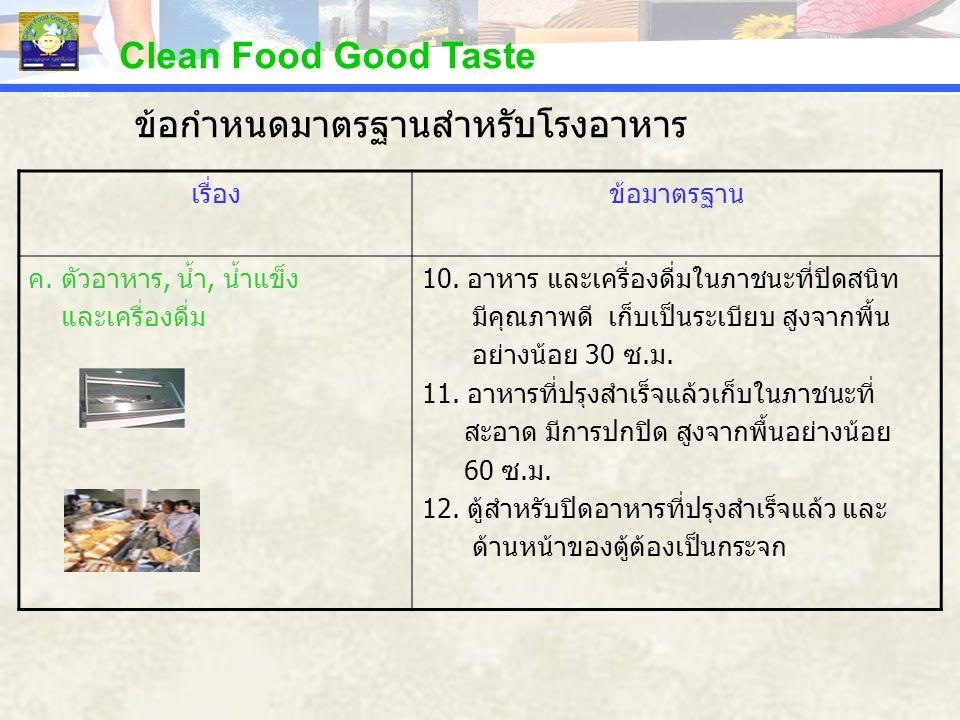 PERCENTAGE Clean Food Good Taste เรื่องข้อมาตรฐาน ค. ตัวอาหาร, น้ำ, น้ำแข็ง และเครื่องดื่ม 10. อาหาร และเครื่องดื่มในภาชนะที่ปิดสนิท มีคุณภาพดี เก็บเป