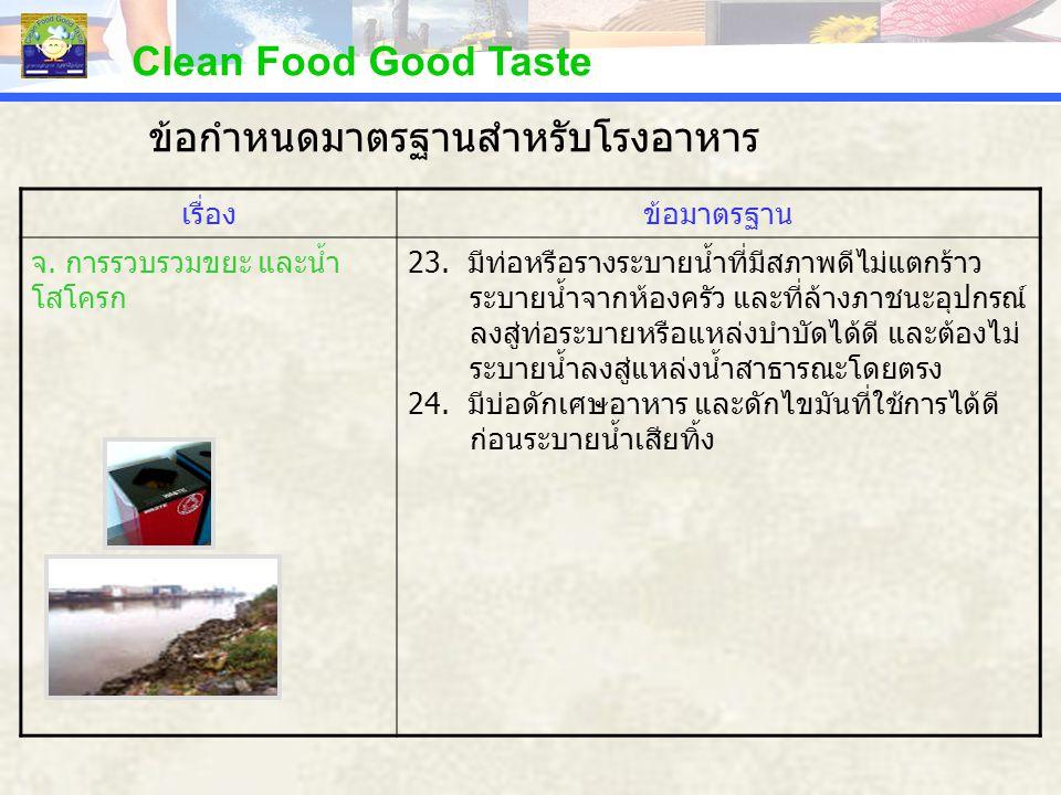 Clean Food Good Taste เรื่องข้อมาตรฐาน จ. การรวบรวมขยะ และน้ำ โสโครก 23. มีท่อหรือรางระบายน้ำที่มีสภาพดีไม่แตกร้าว ระบายน้ำจากห้องครัว และที่ล้างภาชนะ