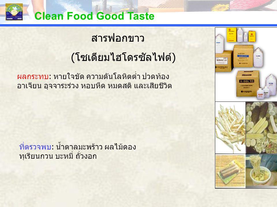 PERCENTAGE Clean Food Good Taste 1.โรคพิษจากสารตะกั่ว พบในสารเคลือบภาชนะ และสีสังเคราะห์ เช่นสีทา บ้าน สีย้อม ผ้า ฯลฯ อาการที่พบคือ ปวดท้องรุนแรง อุจจาระร่วง อาเจียน อุจจาระสีดำ และเสียชีวิต 2.พิษจากสารปรอท พบในสารพิษฆ่าเชื้อรา และน้ำเสียจากโรงงาน อุตสาหกรรม อาการที่สำคัญ ปวดท้อง คลื่นไส้ อาเจียนอุจจาระร่วงมีเลือด ปน หรืออาจทำให้กล้ามเนื้อแขนขาไม่มีแรง เป็นอัมพาตไม่รู้สึกตัว และ เสียชีวิตได้ 3.พิษจากสารหนู พบในยาฆ่าแมลง และหนูเช่น การฉีดยาฆ่าแมลงเพื่อกำจัด ศัตรูพืช ถ้ามีการชะล้างลงในแม่น้ำลำคลอง ปลาก็สามารถสะสมสารพิษนี้ได้ อาการที่สำคัญคือ กระหายน้ำ คลื่นไส้ อาเจียน ตับไต ม้ามถูกทำลาย และ เสียชีวิตได้ โรคที่เกิดจากสารเคมี