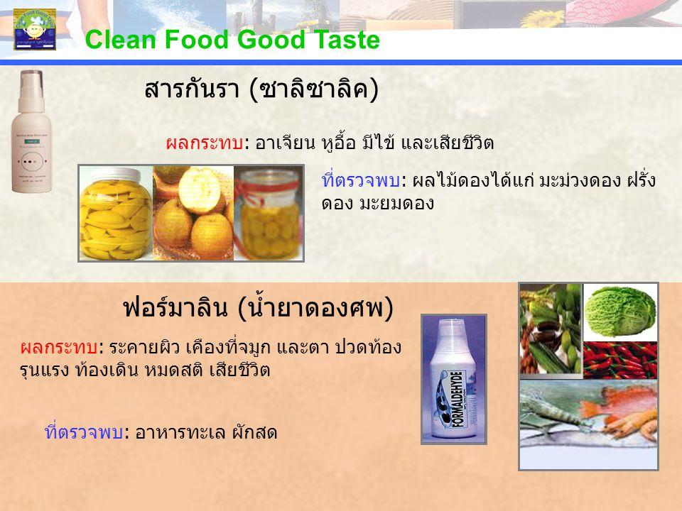 สารเร่งเนื้อแดง ( ซาลบูทามอล ) ผลกระทบ: มือสั่น กล้ามเนื้อกระตุก ปวดศีรษะ วิงเวียนศีรษะ คลื่นไส้ อาเจียน เป็นลม ที่ตรวจพบ: ส่วนมากพบในเนื้อหมู Clean Food Good Taste