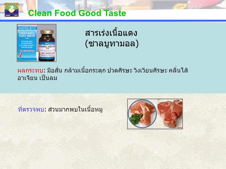 Clean Food Good Taste เรื่องข้อมาตรฐาน ค.ตัวอาหาร, น้ำ, น้ำแข็ง และเครื่องดื่ม 13.