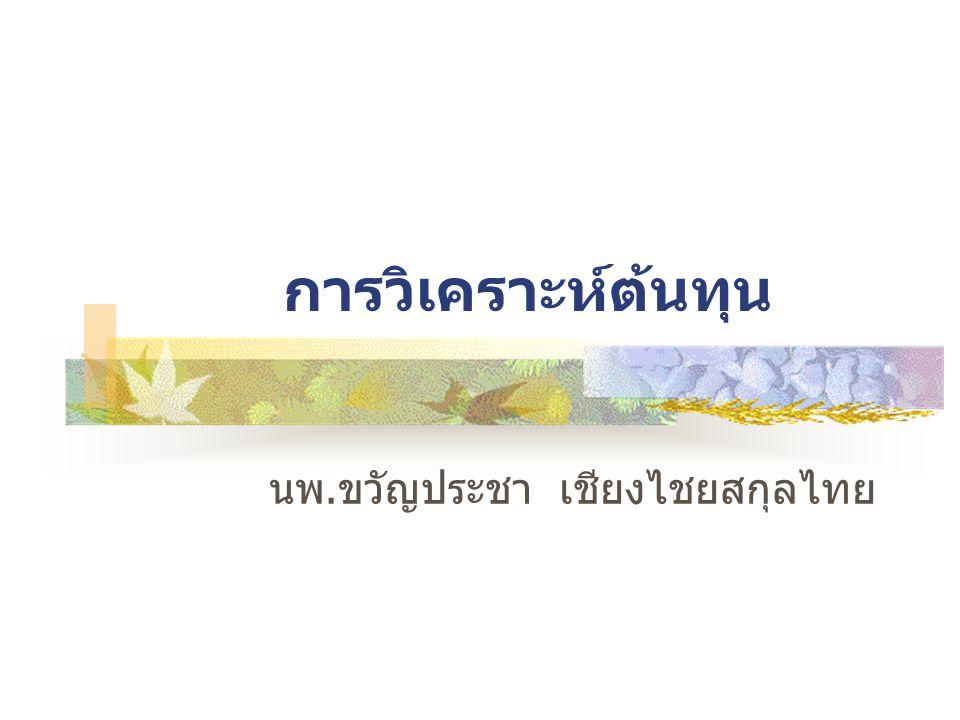 การวิเคราะห์ต้นทุน นพ. ขวัญประชา เชียงไชยสกุลไทย
