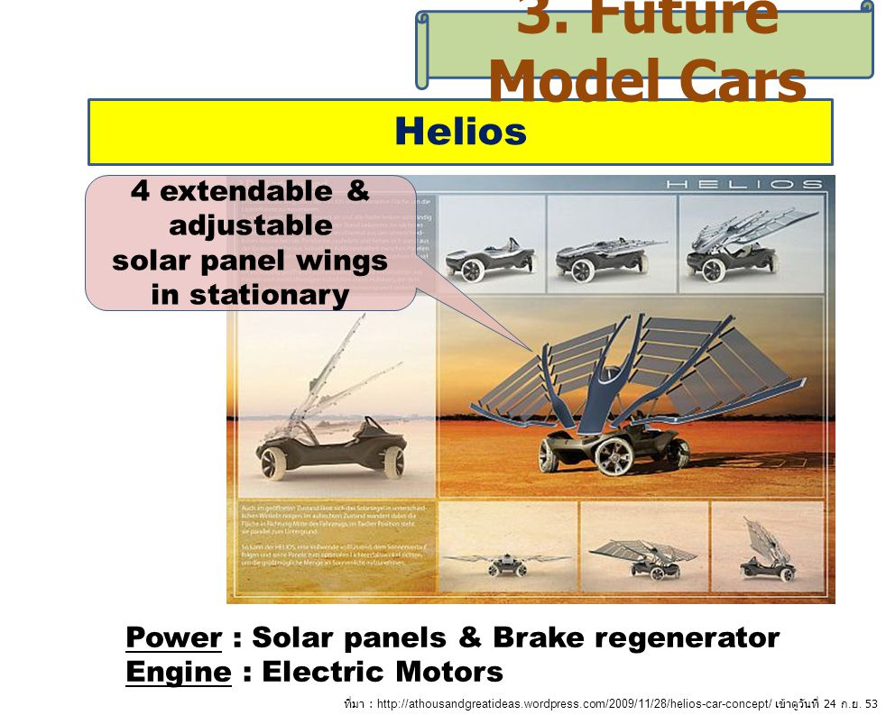Helios 3. Future Model Cars Power : Solar panels & Brake regenerator Engine : Electric Motors 4 extendable & adjustable solar panel wings in stationar