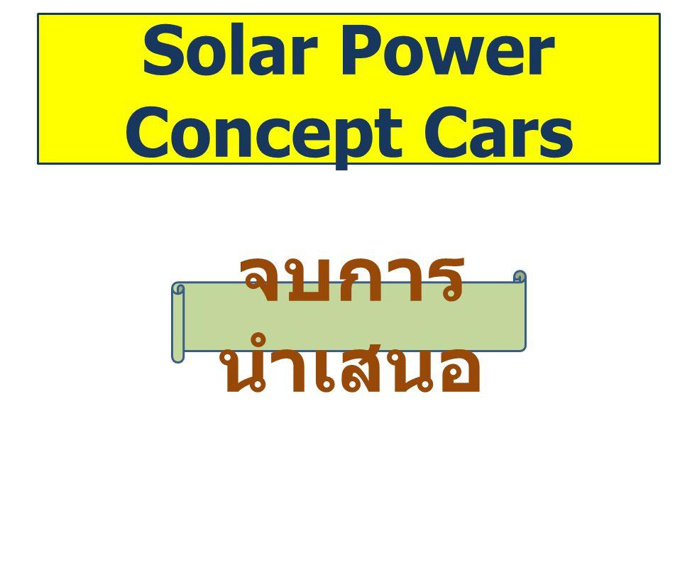 จบการ นำเสนอ Solar Power Concept Cars
