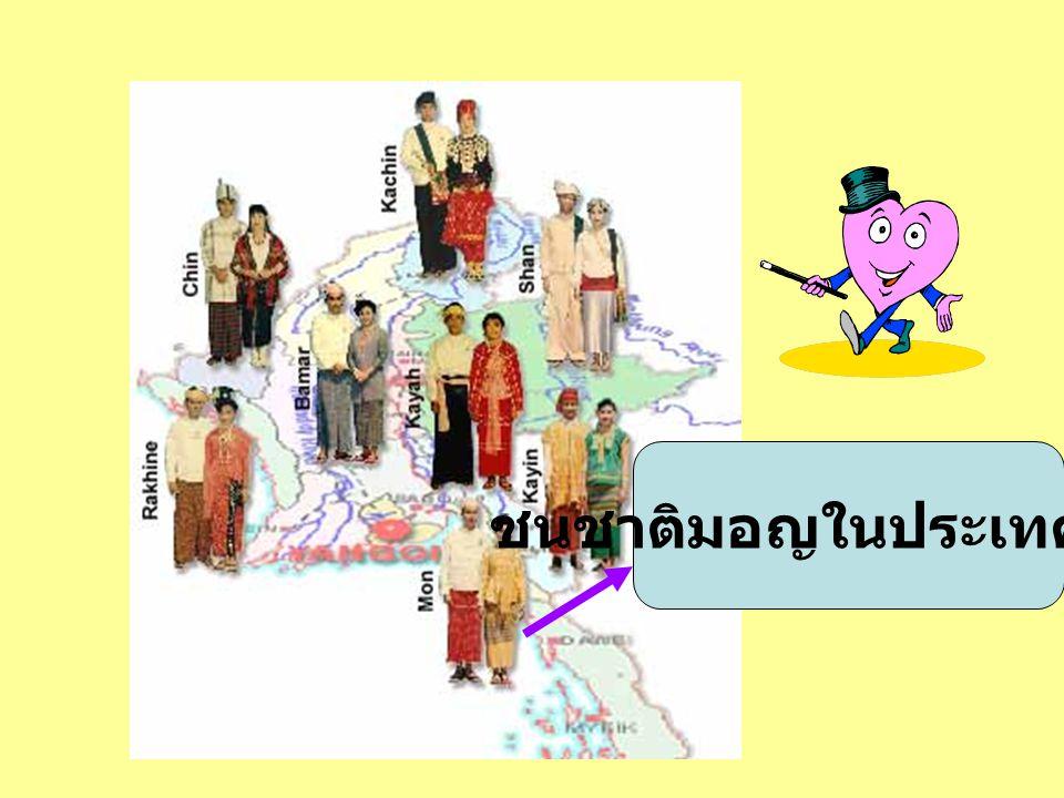 ชนชาติมอญในประเทศพม่า