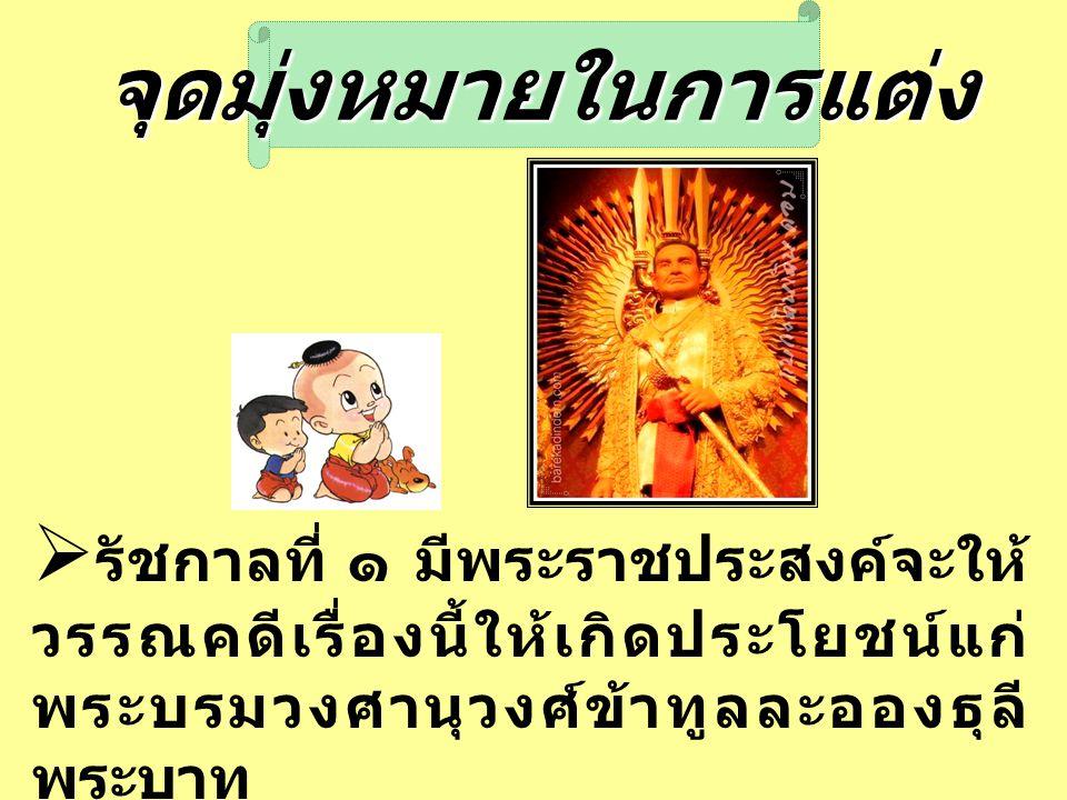 จุดมุ่งหมายในการแต่ง   รัชกาลที่ ๑ มีพระราชประสงค์จะให้ วรรณคดีเรื่องนี้ให้เกิดประโยชน์แก่ พระบรมวงศานุวงศ์ข้าทูลละอองธุลี พระบาท จะได้จดจำไว้เป็นคติบำรุงสติปัญญา