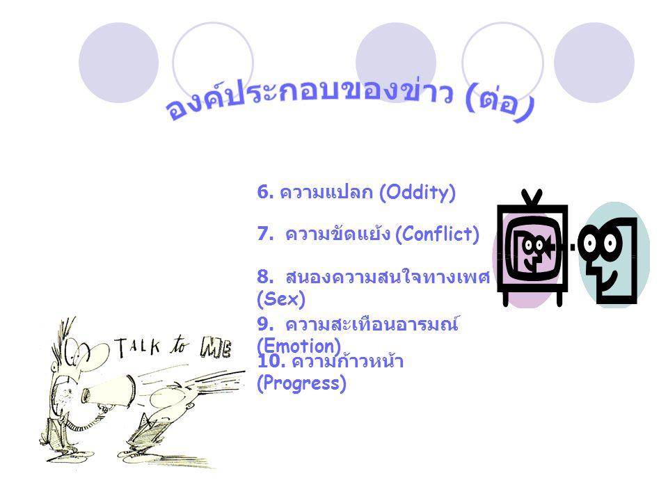 6. ความแปลก (Oddity) 7. ความขัดแย้ง (Conflict) 8. สนองความสนใจทางเพศ (Sex) 9. ความสะเทือนอารมณ์ (Emotion) 10. ความก้าวหน้า (Progress)