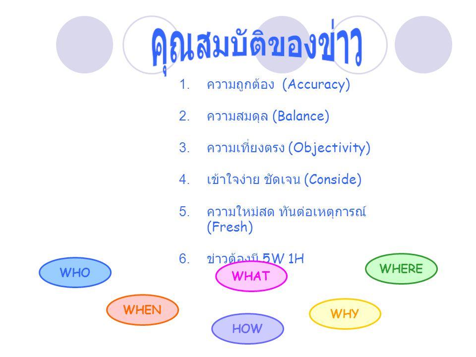 1. ความถูกต้อง (Accuracy) 2. ความสมดุล (Balance) 3. ความเที่ยงตรง (Objectivity) 4. เข้าใจง่าย ชัดเจน (Conside) 5. ความใหม่สด ทันต่อเหตุการณ์ (Fresh) 6
