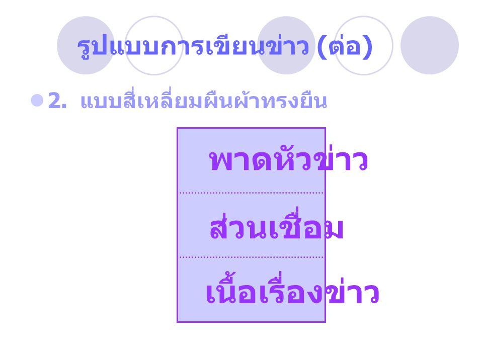 รูปแบบการเขียนข่าว ( ต่อ )  2. แบบสี่เหลี่ยมผืนผ้าทรงยืน พาดหัวข่าว ส่วนเชื่อม เนื้อเรื่องข่าว