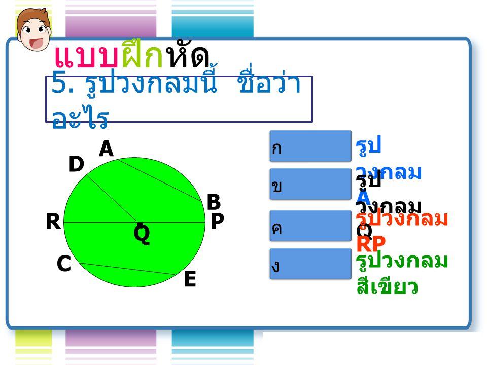 A Q B D R C E P. แบบฝึกหัด 4. จากรูปวงกลม เรียกคอร์ด ใช่ ไม่ใช่