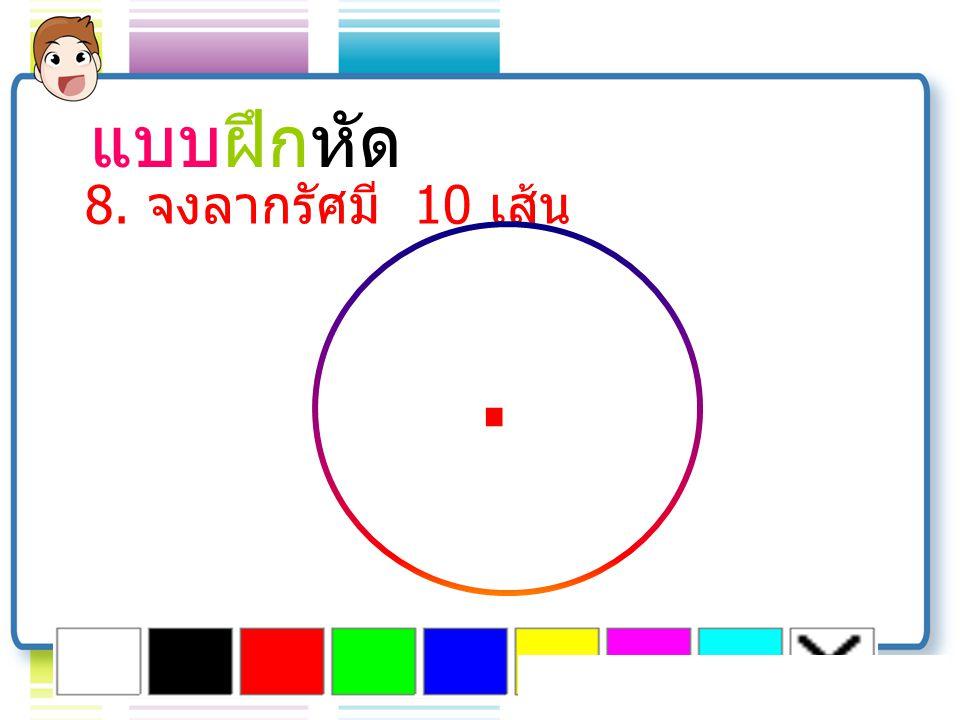 แบบฝึกหัด 7. จงลากส่วนของเส้นตรงที่แบ่งครึ่งรูปวงกลมเป็น 2 ส่วน เท่า ๆ กัน.
