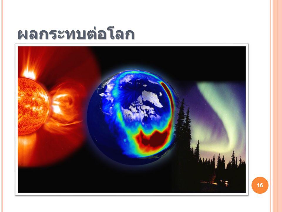 ผลกระทบต่อโลก 16