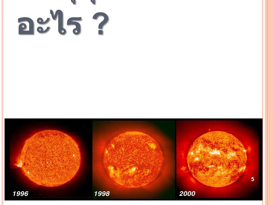พายุสุริยะคือ อะไร ? 5