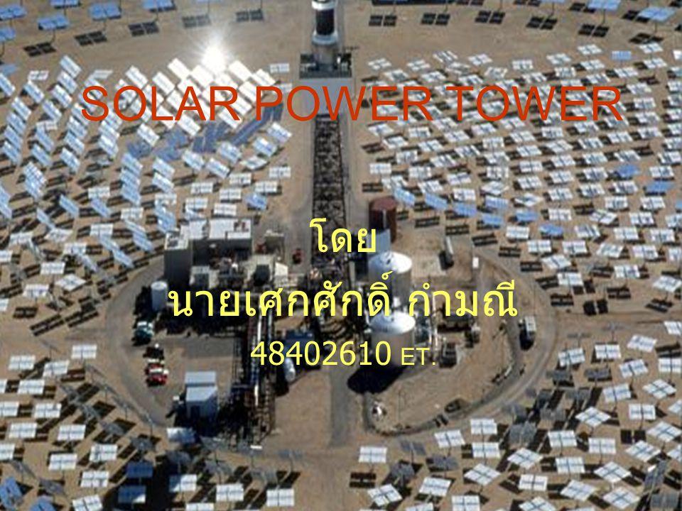 SOLAR POWER TOWER โดย นายเศกศักดิ์ กำมณี 48402610 ET.