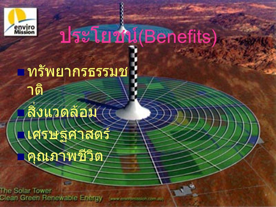 ประโยชน์ (Benefits)  ทรัพยากรธรรมช าติ  สิ่งแวดล้อม  เศรษฐศาสตร์  คุณภาพชีวิต
