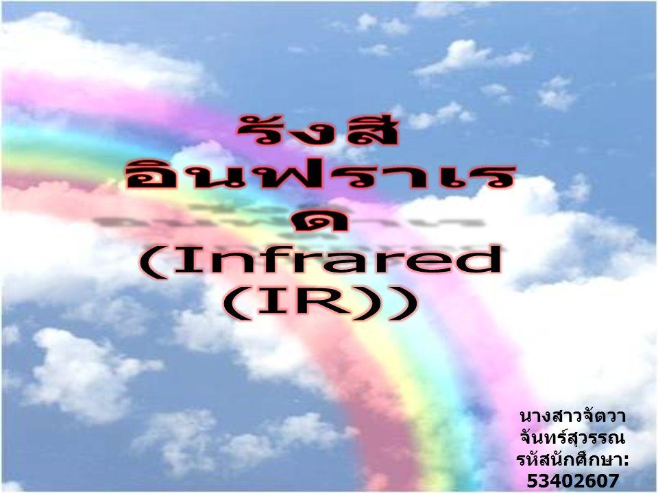รังสีอินฟราเรด (Infrared (IR)) มี ชื่อเรียกอีกชื่อว่า รังสีใต้แดง หรือ รังสี ความร้อน เป็นคลื่นแม่เหล็กไฟฟ้าชนิด หนึ่งแผ่มาจากดวงอาทิตย์ มีความถี่ ในช่วง 1011 – 1014 เฮิร์ตซ์ สสารทุก ชนิดที่มีอุณหภูมิอยู่ระหว่าง -200 องศา เซลเซียสถึง 4,000 องศาเซลเซียส จะ ปล่อยรังสีอินฟาเรดออกมา