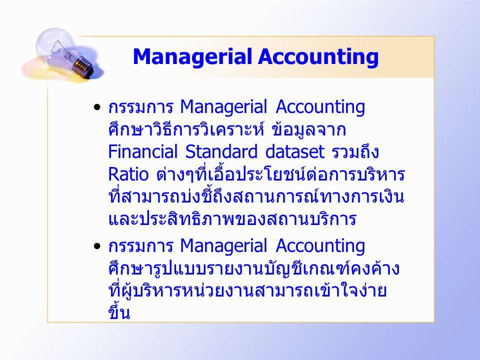 Managerial Accounting • กรรมการ Managerial Accounting ศึกษาวิธีการวิเคราะห์ ข้อมูลจาก Financial Standard dataset รวมถึง Ratio ต่างๆที่เอื้อประโยชน์ต่อ