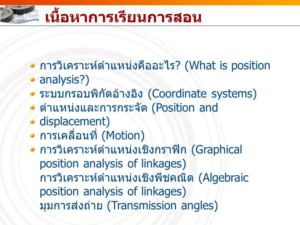 เนื้อหาการเรียนการสอน การวิเคราะห์ตำแหน่งคืออะไร ? (What is position analysis?) ระบบกรอบพิกัดอ้างอิง (Coordinate systems) ตำแหน่งและการกระจัด (Positio