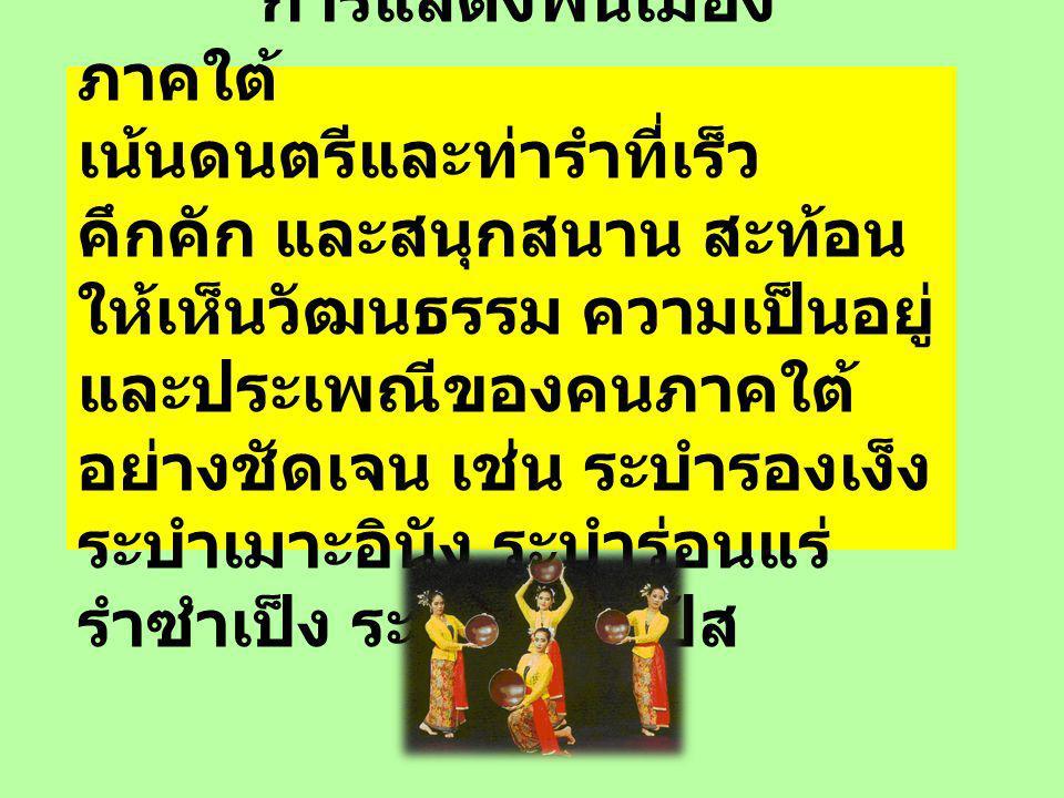 จงบอกประเภทของการแสดง พื้นเมืองของไทย โดยแบ่ง ตามภูมิภาคของประเทศไทย จากชุดการแสดงดังต่อไปนี้