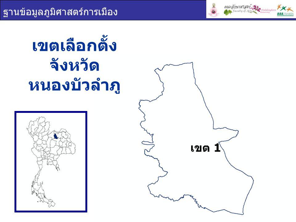 ฐานข้อมูลภูมิศาสตร์การเมือง เขตเลือกตั้ง จังหวัด หนองบัวลำภู เขต 1