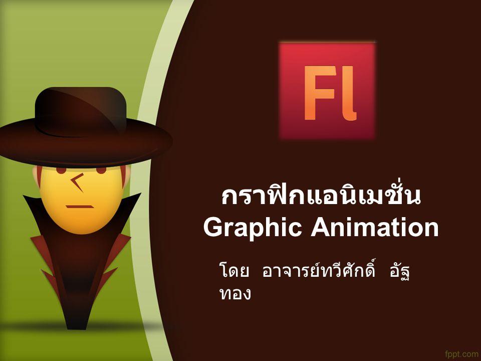 กราฟิกแอนิเมชั่น Graphic Animation โดย อาจารย์ทวีศักดิ์ อัฐ ทอง