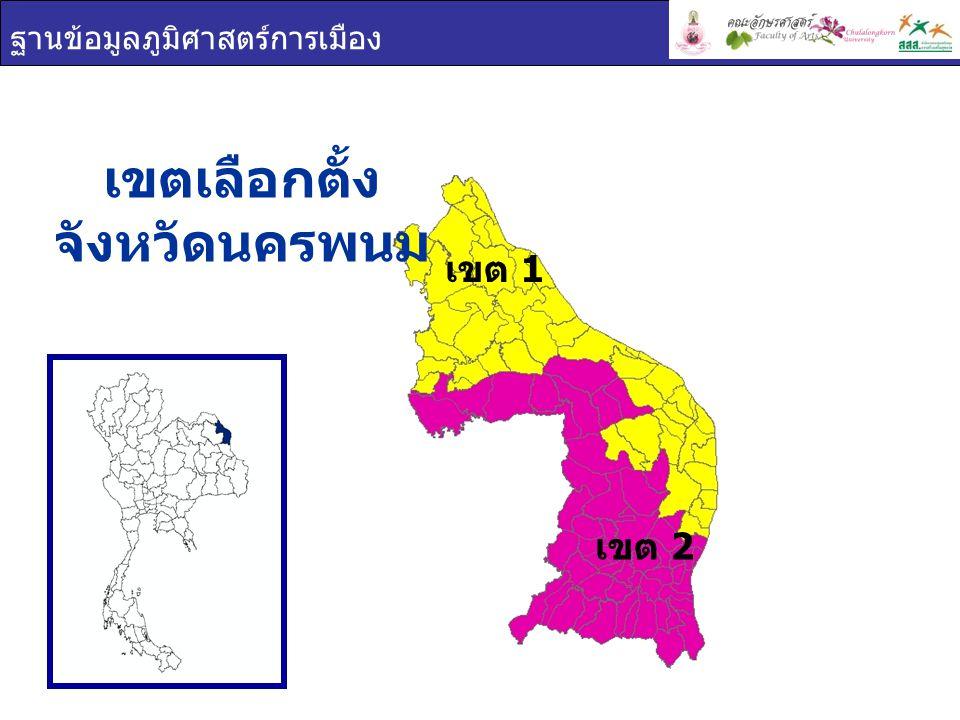 ฐานข้อมูลภูมิศาสตร์การเมือง เขตเลือกตั้ง จังหวัดนครพนม เขต 2 เขต 1