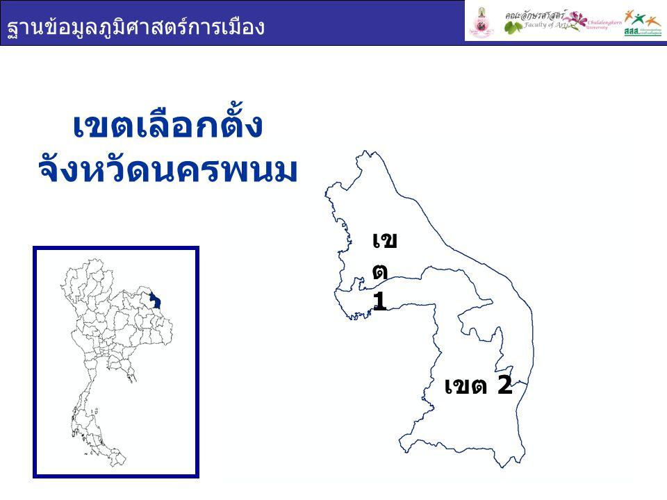 ฐานข้อมูลภูมิศาสตร์การเมือง เขตเลือกตั้ง จังหวัดนครพนม เข ต 1 เขต 2