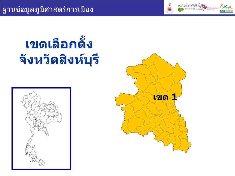 ฐานข้อมูลภูมิศาสตร์การเมือง เขต 1 เขตเลือกตั้ง จังหวัดสิงห์บุรี