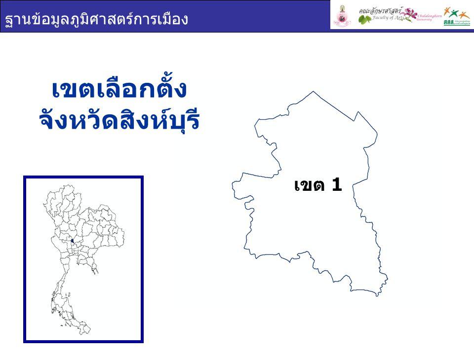 ฐานข้อมูลภูมิศาสตร์การเมือง เขตเลือกตั้ง จังหวัดสิงห์บุรี เขต 1