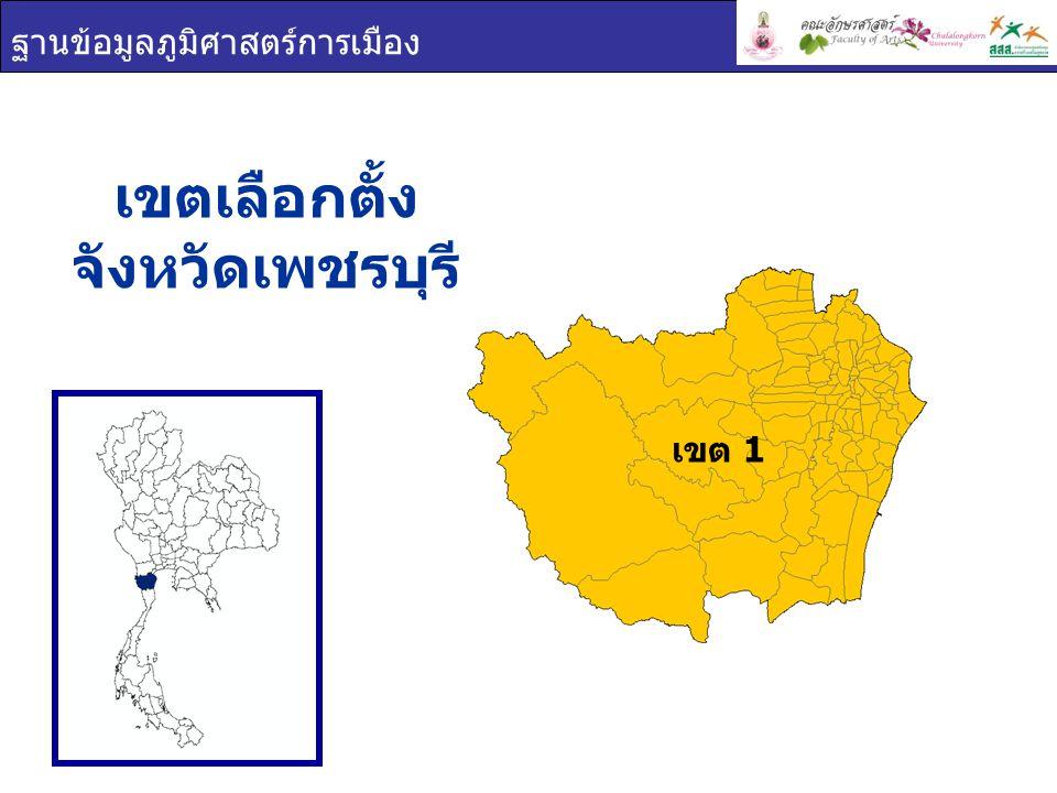 ฐานข้อมูลภูมิศาสตร์การเมือง เขตเลือกตั้ง จังหวัดเพชรบุรี เขต 1