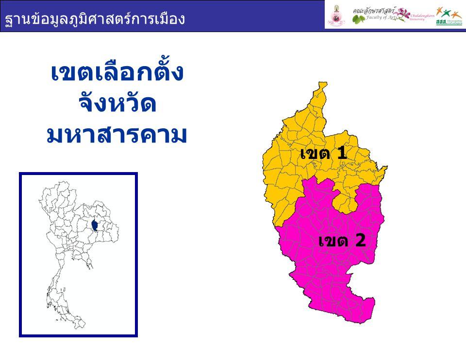 ฐานข้อมูลภูมิศาสตร์การเมือง เขตเลือกตั้ง จังหวัด มหาสารคาม เขต 1 เขต 2