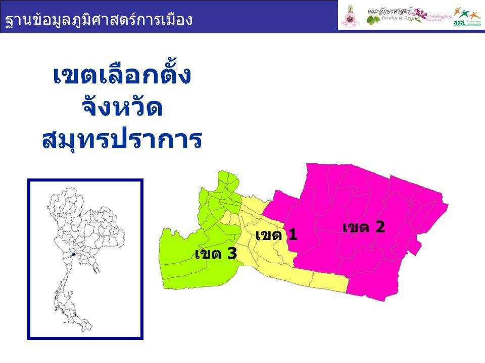 ฐานข้อมูลภูมิศาสตร์การเมือง เขตเลือกตั้ง จังหวัด สมุทรปราการ เขต 1 เขต 2 เขต 3