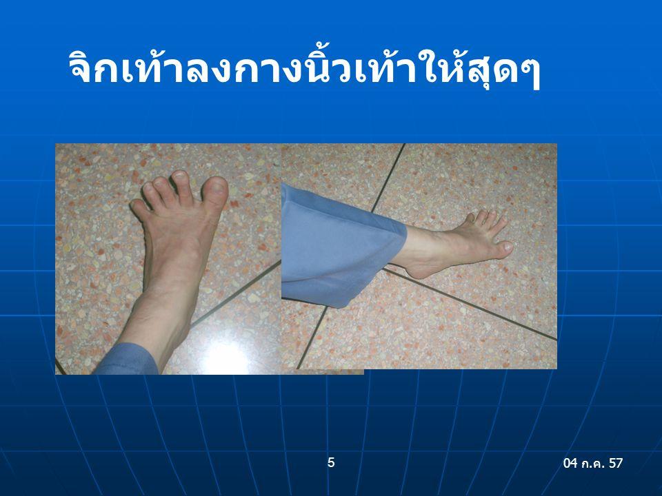 5 04 ก.ค. 57 04 ก.ค. 57 04 ก.ค. 57 04 ก.ค. 57 04 ก.ค. 57 จิกเท้าลงกางนิ้วเท้าให้สุดๆ