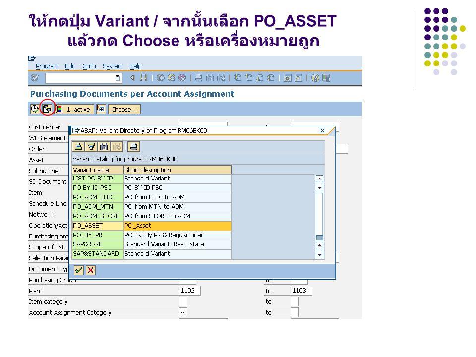 ให้กดปุ่ม Variant / จากนั้นเลือก PO_ASSET แล้วกด Choose หรือเครื่องหมายถูก