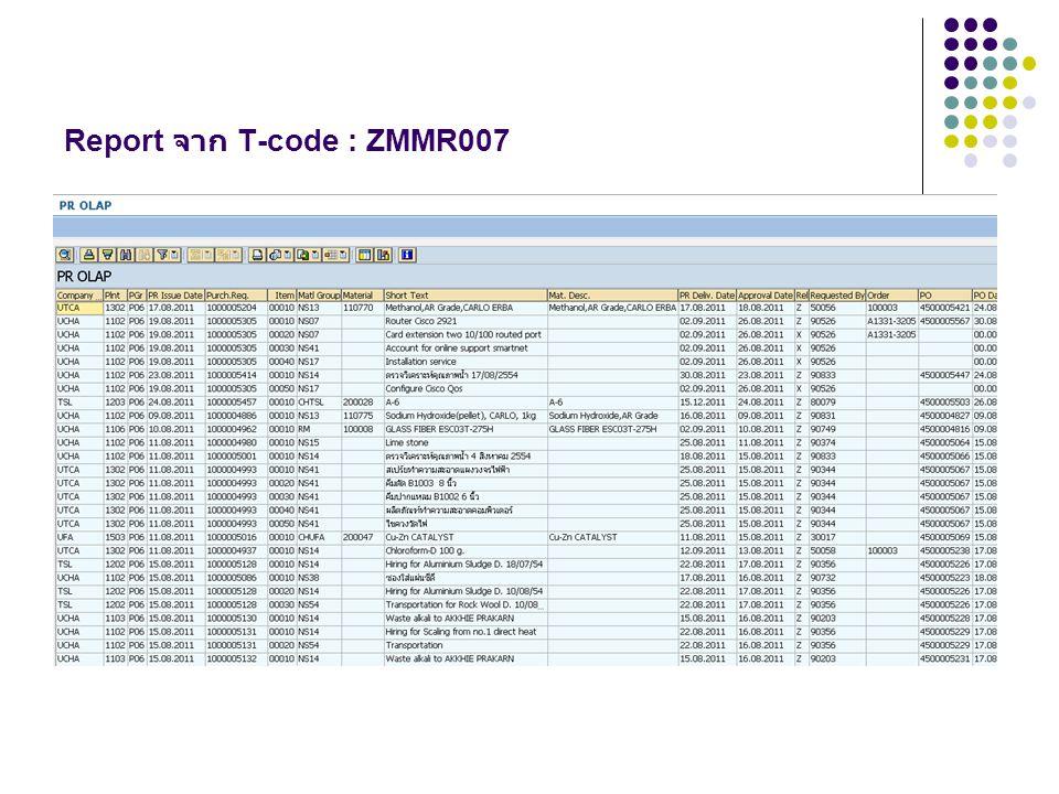 T-Code : ZMMR008 วัตถุประสงค์ เพื่อดูรายละเอียดต่างๆ ของ PO โดยสามารถค้นหาได้ จาก field ต่างๆ ดังนี้
