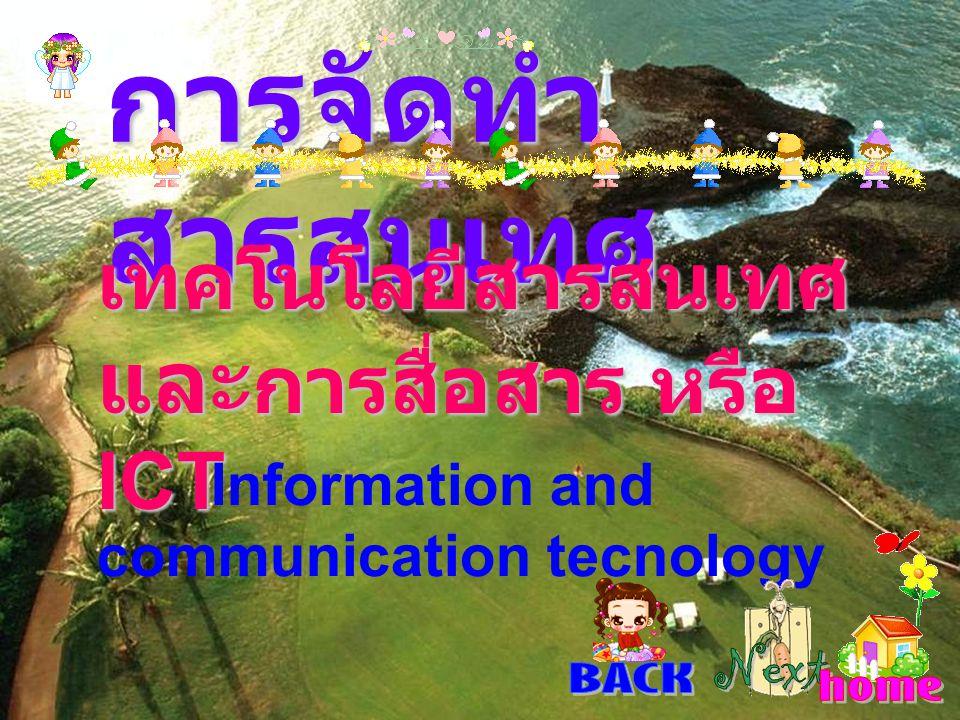 การจัดทำ สารสนเทศ เทคโนโลยีสารสนเทศ และ การสื่อสาร หรือ ICT Information and communication tecnology