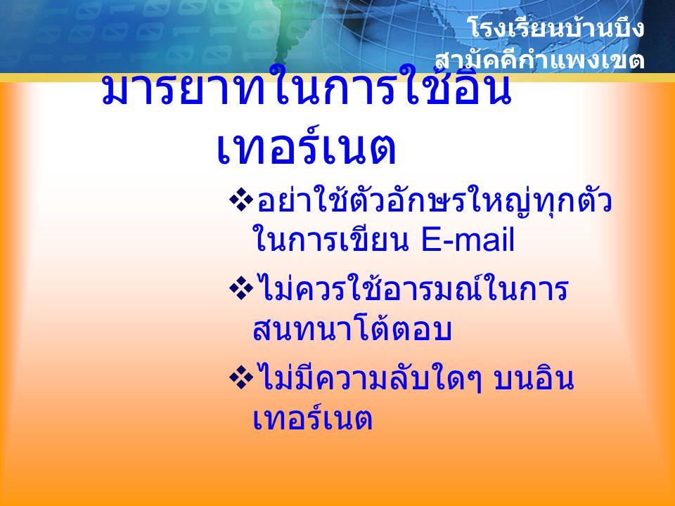 URL Domain name http://www.nu.ac.th ชื่อ สถาบัน ประเภทของ องค์กร ประเ ทศ ชื่อ หน่วยงาน ชื่อ สถาบั น ประเภทของ องค์กร ประเ ทศ http://edu.nu.a c.th โรงเ