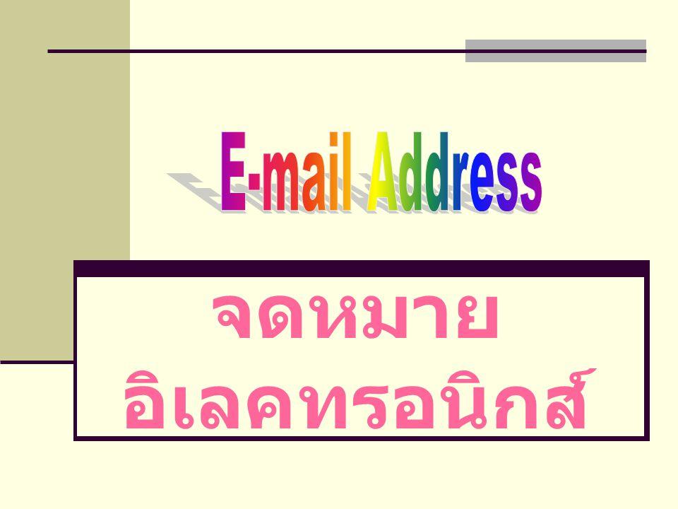 E-mail มีกี่แบบและมีวิธีการใช้งาน อย่างไรบ้าง  E-Mail (Electronic Mail) - จดหมาย อิเลคทรอนิกส์ คืออะไร คือจดหมายอิเลคทรอนิกส์ ที่ใช้รับส่งกัน โดยผ่านเครือข่ายคอมพิวเตอร์บางแห่งใช้ เฉพาะภายใน บางแห่งใช้เฉพาะภายนอก องค์กร ( สำหรับเครือข่ายคอมพิวเตอร์ที่มี ขนาดใหญ่ที่สุดในโลกคือ internet ) การใช้ งานก็เหมือนกับเราพิมพ์ข้อความในโปรแกรม word จากนั้นก็คลิกคำสั่ง เพื่อส่งออกไป โดย จะมีชื่อของผู้รับ ซึ่งเราเรียกว่า Email Address เป็นหลักในการรับส่ง