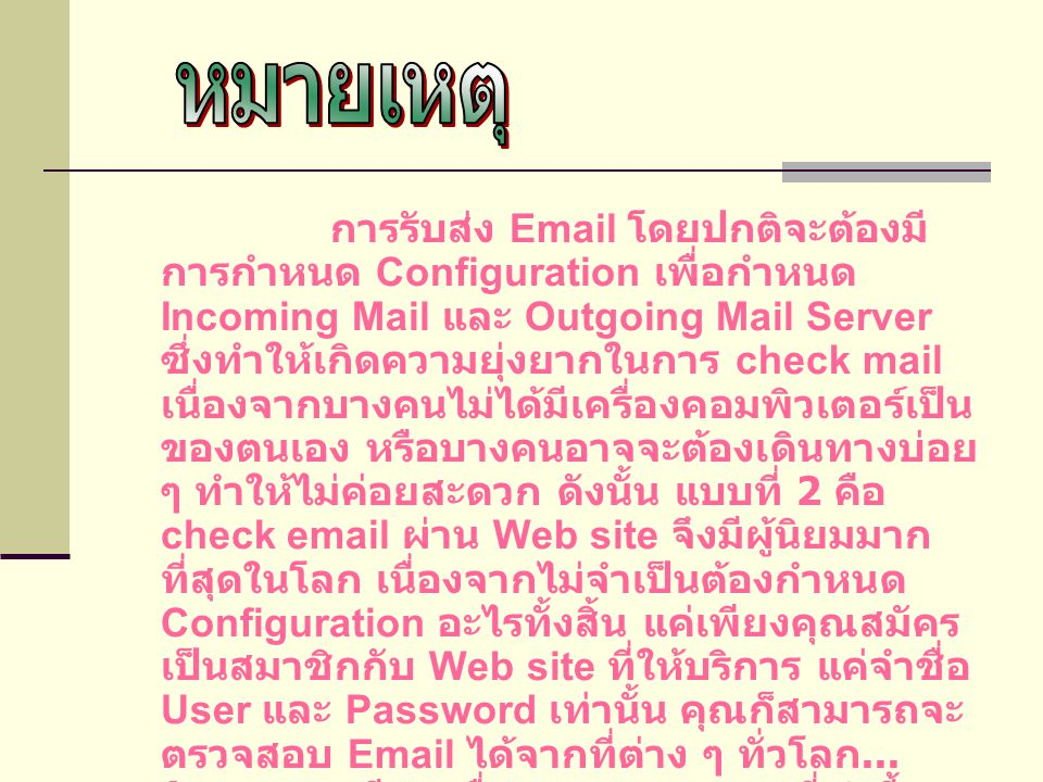 Web site ที่ให้บริการ Email ฟรี ได้แก่  http://www.yahoo.com/ http://www.yahoo.com/  http://www.hotmail.com/ http://www.hotmail.com/  http://www.thaimail.com/ http://www.thaimail.com/  http://www.mweb.co.th/ http://www.mweb.co.th/