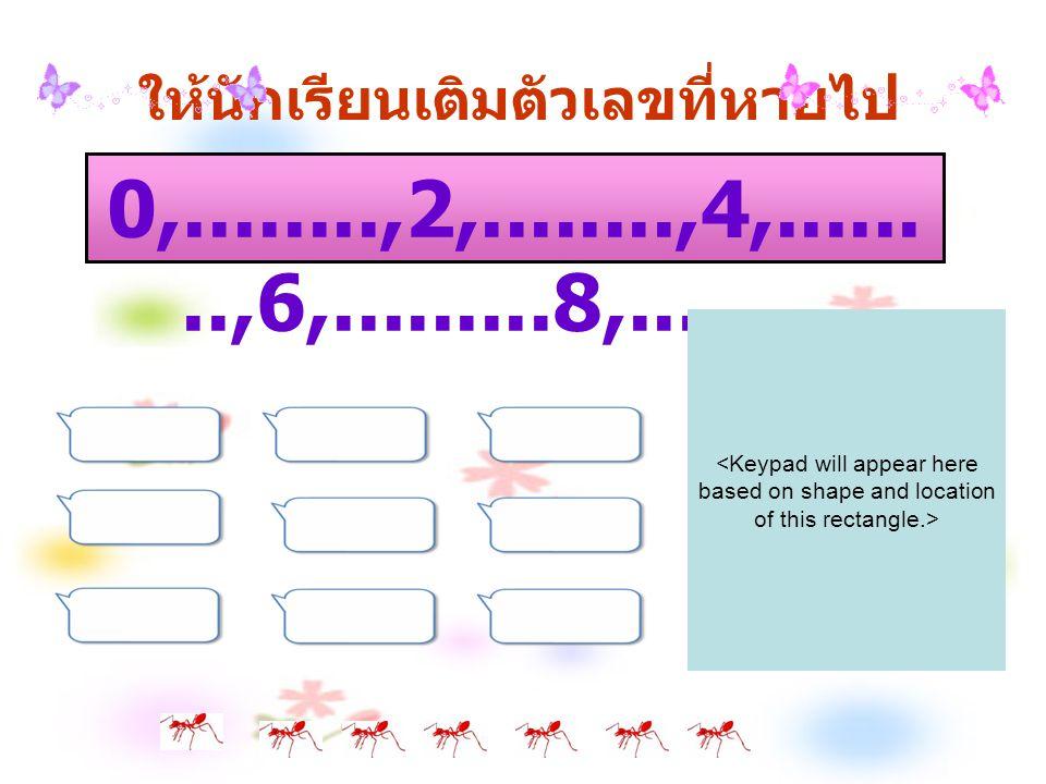 ให้นักเรียนเติมตัวเลขที่หายไป 0,........,2,........,4,........,6,.........8,........,