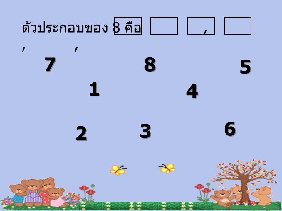 ตัวประกอบของ 8 คือ,,, 1 1 2 2 6 6 3 3 4 4 5 5 7 7 8 8