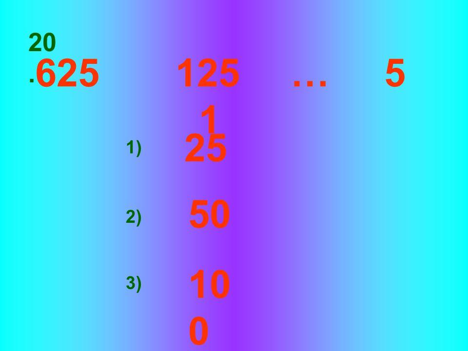 35…2520…10... 30155 20150 30100 19. 1) 2) 3)