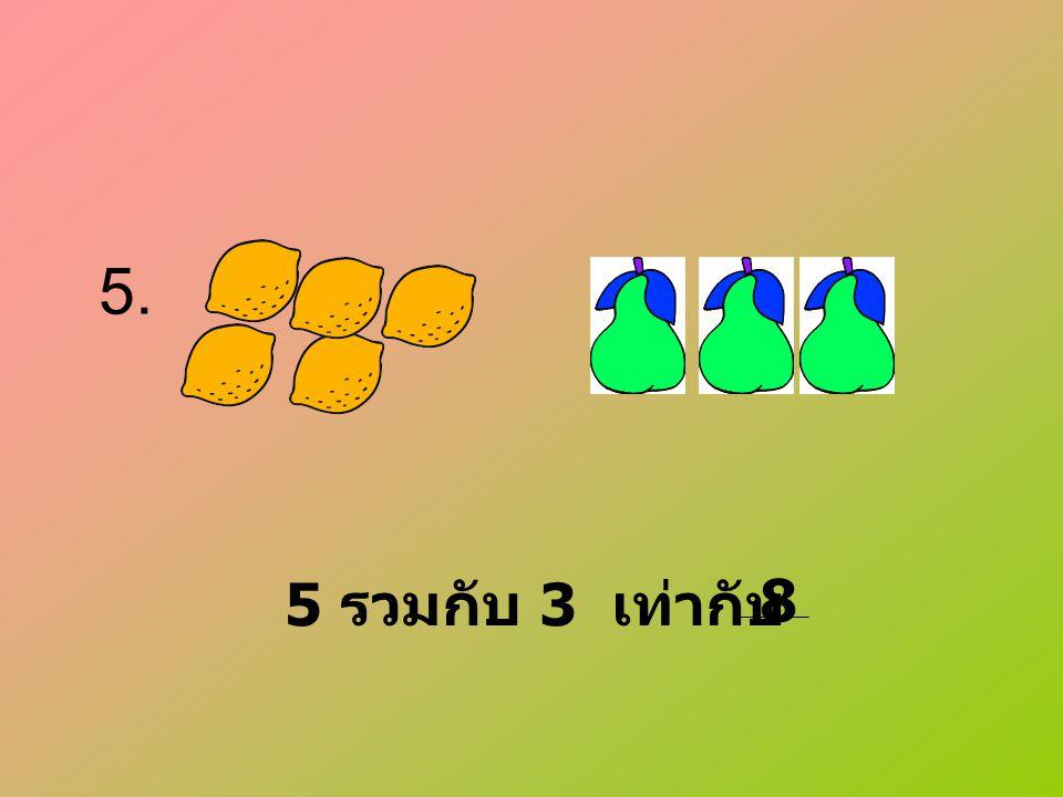 4. 4 รวมกับ 3 เท่ากับ 7
